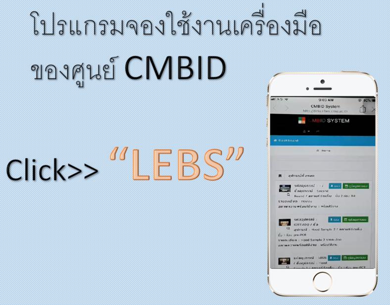โปรแกรมจองใช้งานเครื่องมือของศูนย์ CMBID