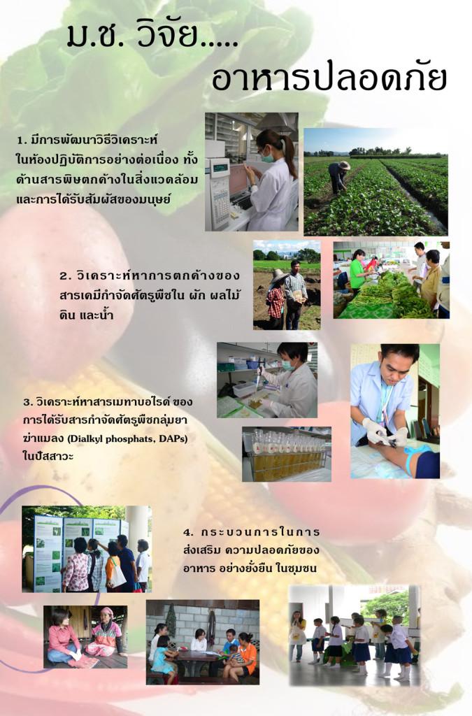 ERU-Presentation-thai