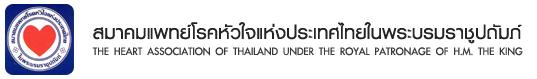 สมาคมโรคหัวใจแห่งประเทศไทย