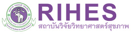 Research Institute for Health Sciences, สถาบันวิจัยวิทยาศาสตร์สุขภาพ