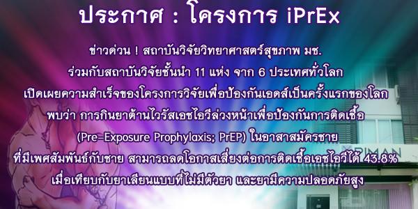 ประกาศโครงการ iPrEx