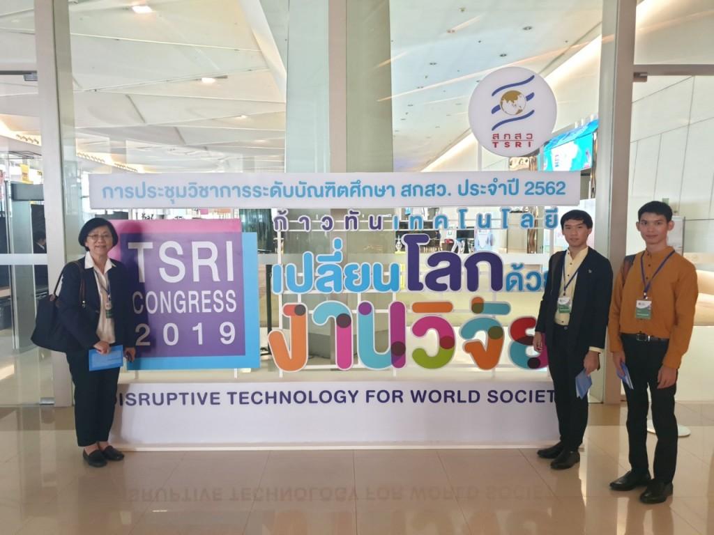 TSRI congress 2019_๑๙๐๘๑๓_0004