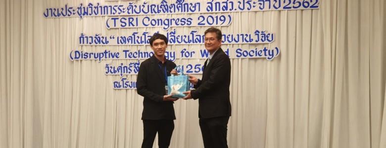 TSRI congress 2019_๑๙๐๘๑๓_0018