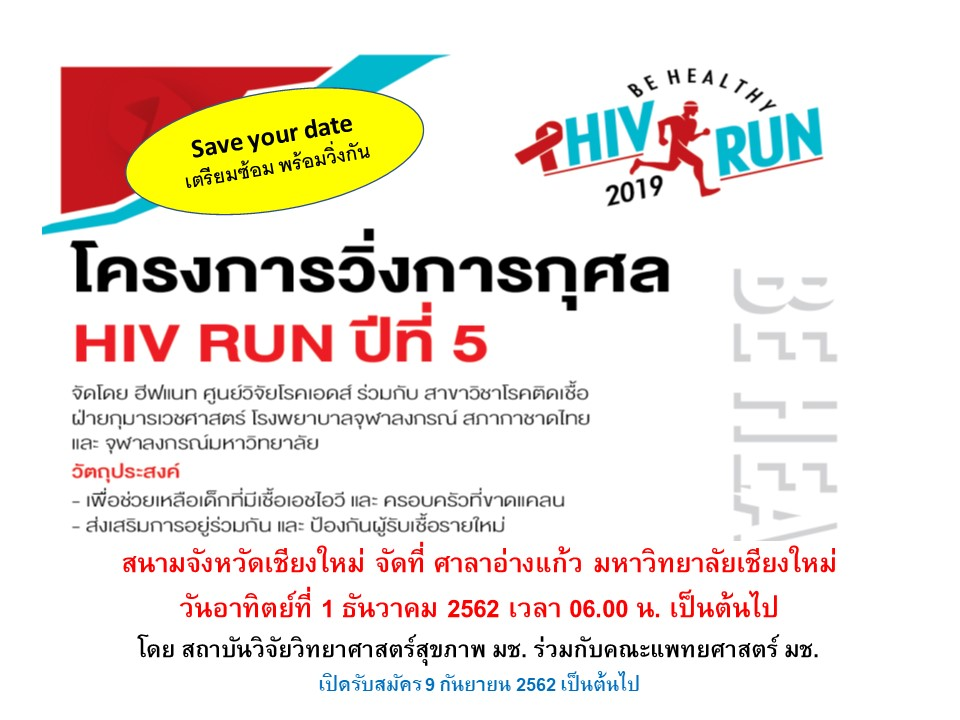 1_Save date HUV run for page