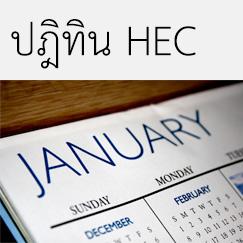 ปฏิทิน HEC