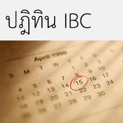ปฏิทิน IBC