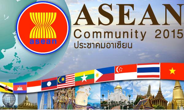 asean community essay