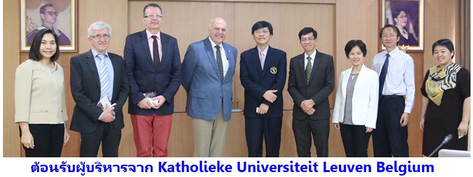 ต้อนรับผู้บริหารจาก Katholieke Universiteit Leuven Belgium